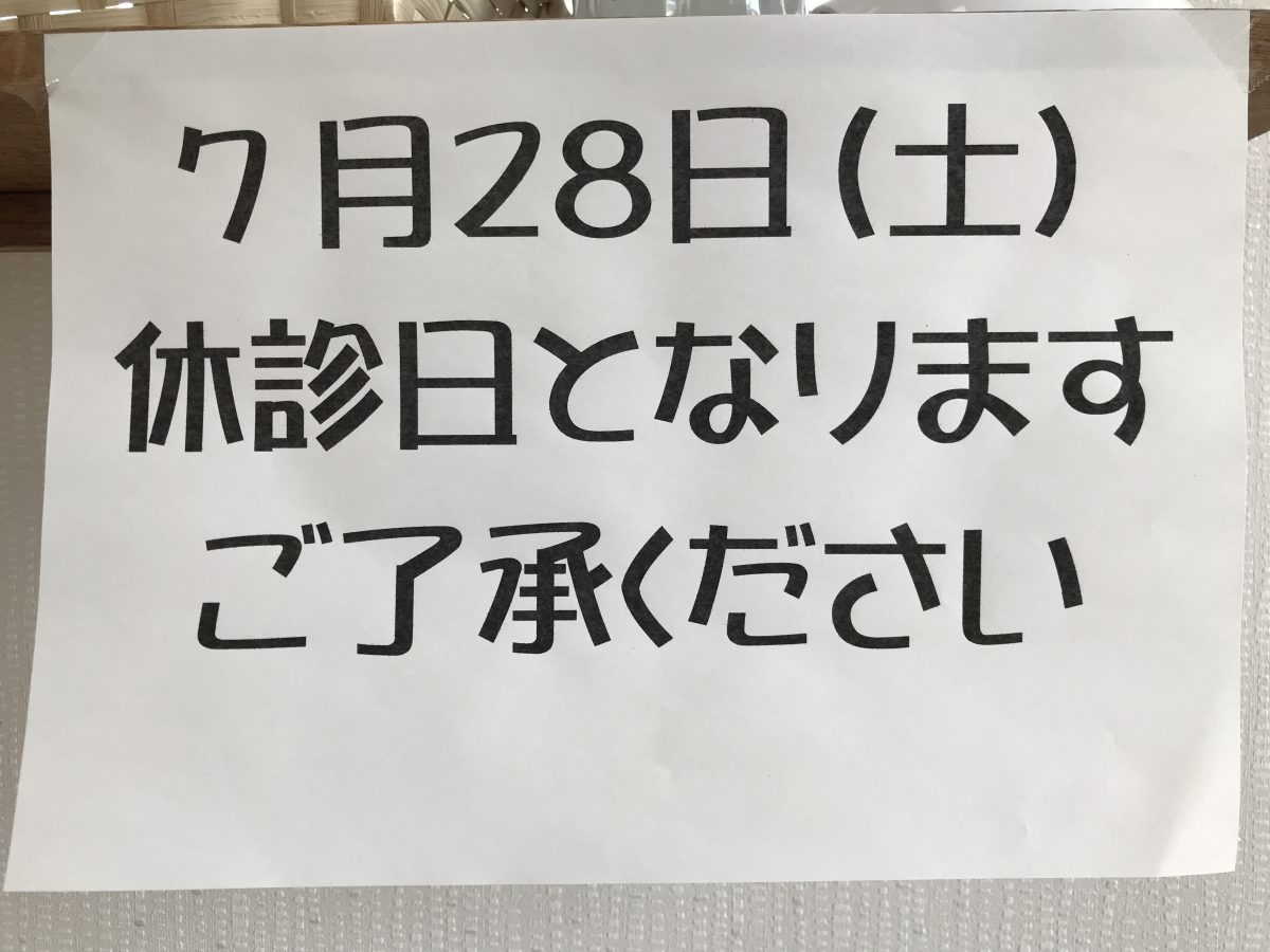 2018.7.28休診のお知らせ