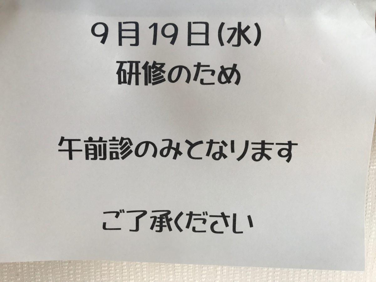 2018.9.19 午後診のお知らせ
