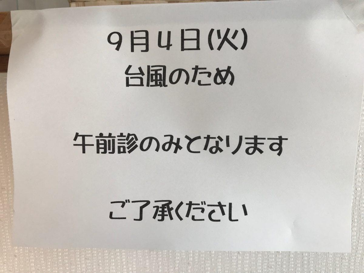 2018.9.4 午後診のお知らせ