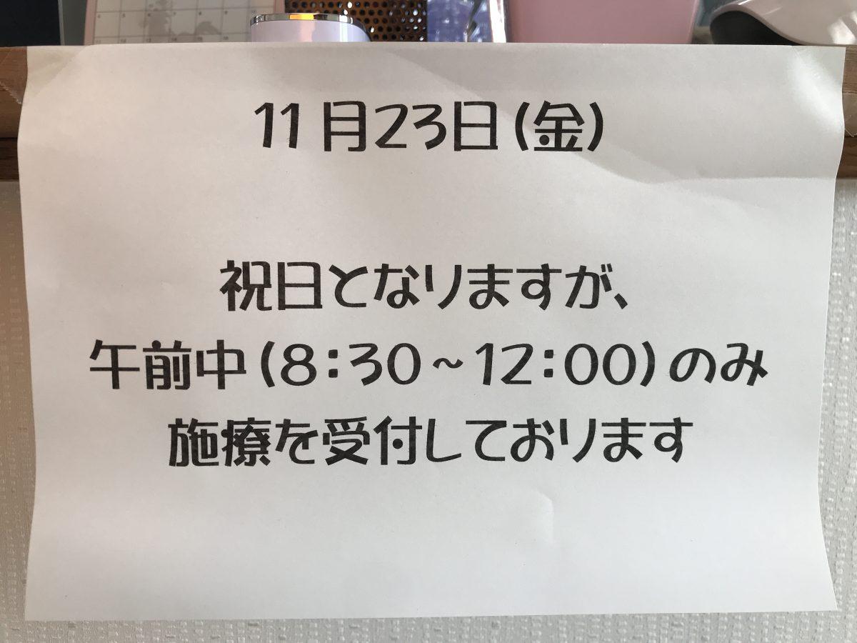 2018.11.23 祝日の施療のお知らせ
