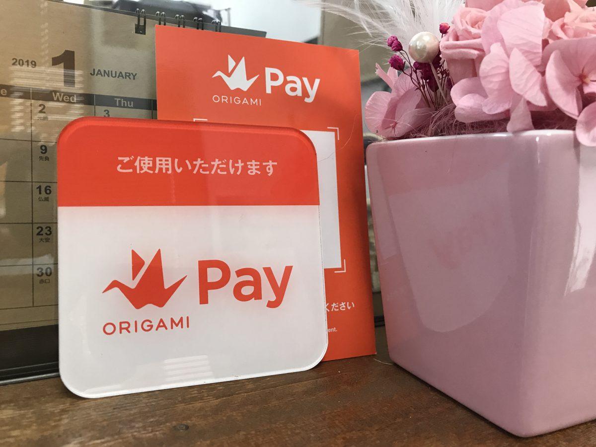 「Origami Pay」を導入しました。