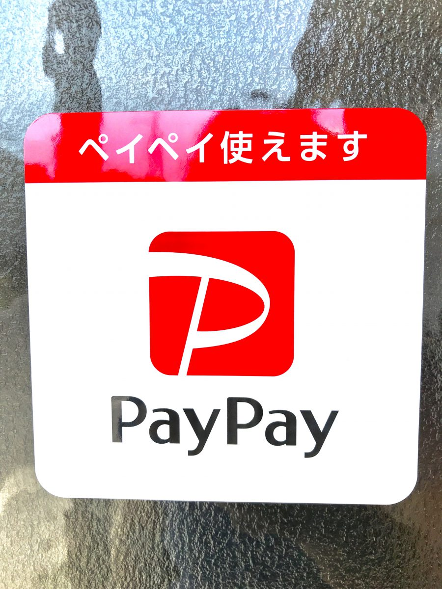 Pay Payに対応いたしました