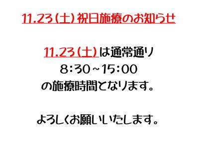 11.23(土)祝日の施療のお知らせ
