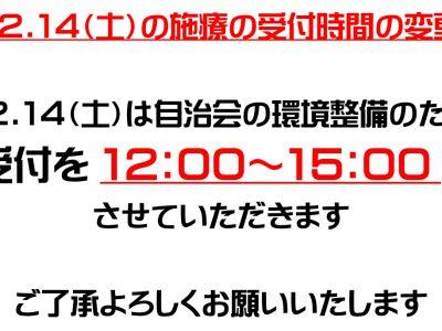 12.14(土)の施療の受付時間の変更のお知らせ