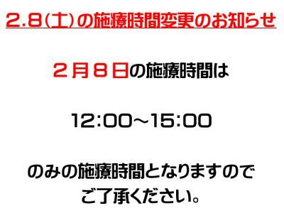 2020.2.8(土)施療時間変更のお知らせ