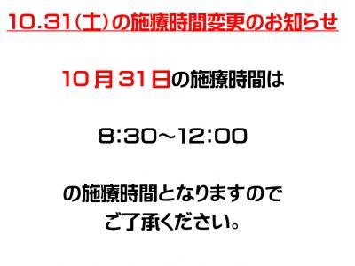2020.10.31(土)施療時間変更のお知らせ